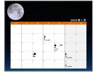 2010 年太陰暦カレンダー (協定世界時)
