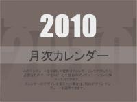 2010 カレンダー (月曜開始)