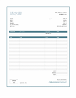 サービスの請求書 (青の枠線のデザイン)