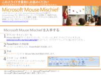Mouse Mischief 代数