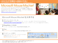 Mouse Mischief 展開図