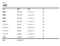 家計簿管理シート