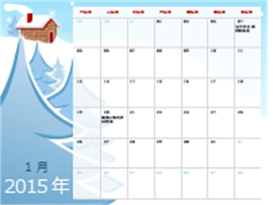 2015 年のイラスト付き季節別カレンダー (月曜日~日曜日)