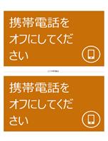 携帯電源オフお願いポスター (オレンジ)