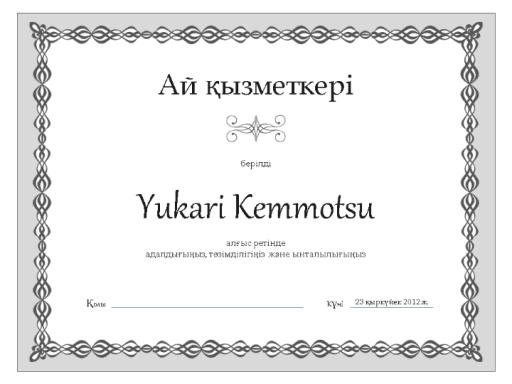 Сертификат, айдың ең жақсы қызметкері (сұр түсті тізімдес дизайны)