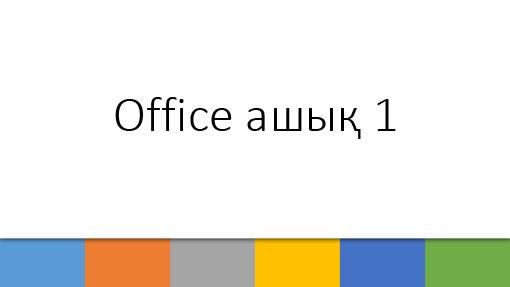 Office ашық 1