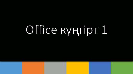 Office күңгірт 1