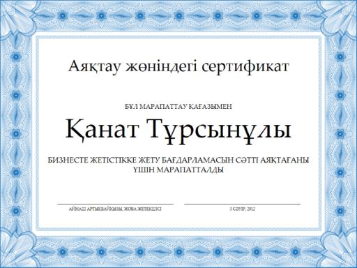 Аяқтау жөніндегі сертификат (көгілдір)