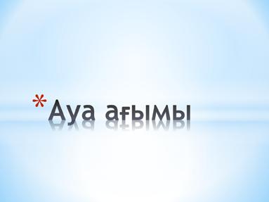 Ауа ағымы
