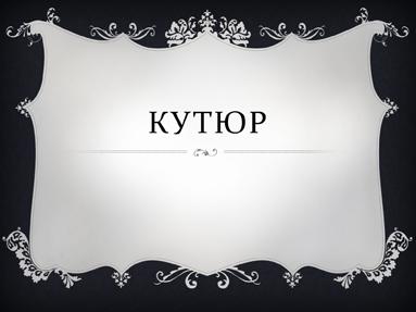 Кутюр