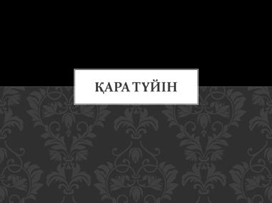 Қара түйін