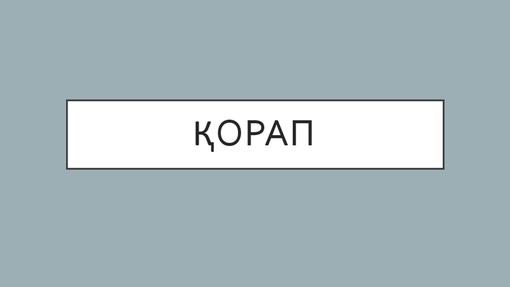 Қорап