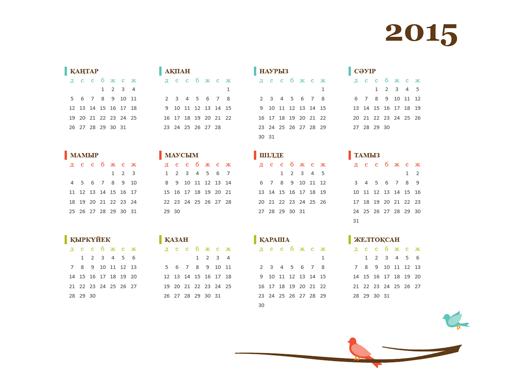2015 күнтізбесі