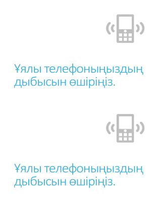 Ұялы телефонды өшіруді еске салу афишасы
