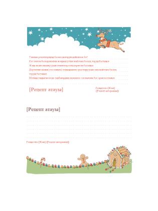 Рождество рецепт карталары