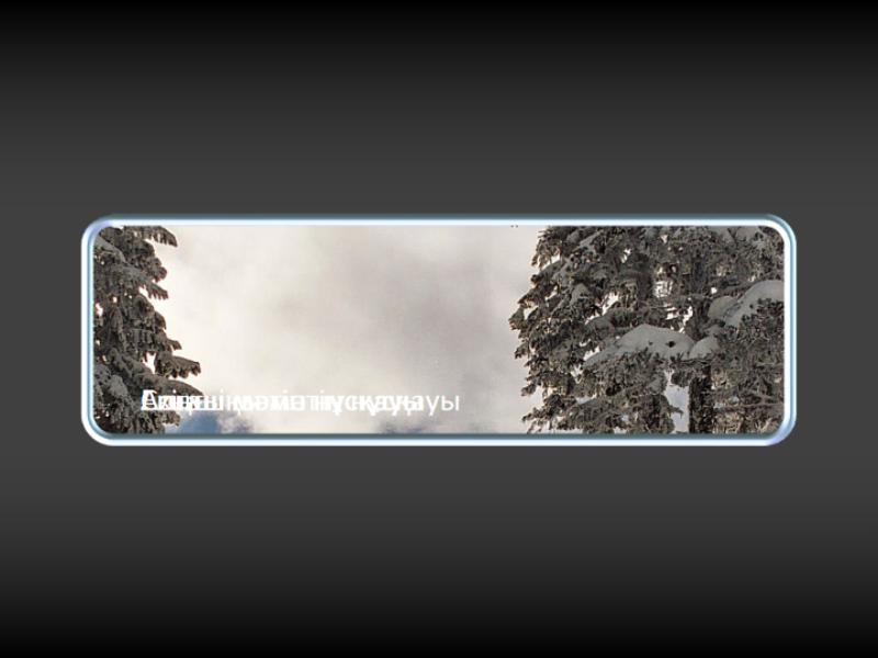 Анимацияланған сурет жайлап көрінетін тақырыптары бар терезеде панорамаланады
