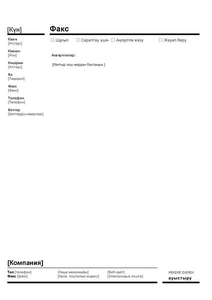 Іскерлік факс мұқабасы (қызыл және қара)