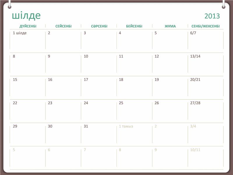 2013-2014 жылдардың оқу күнтізбесі (шілде)