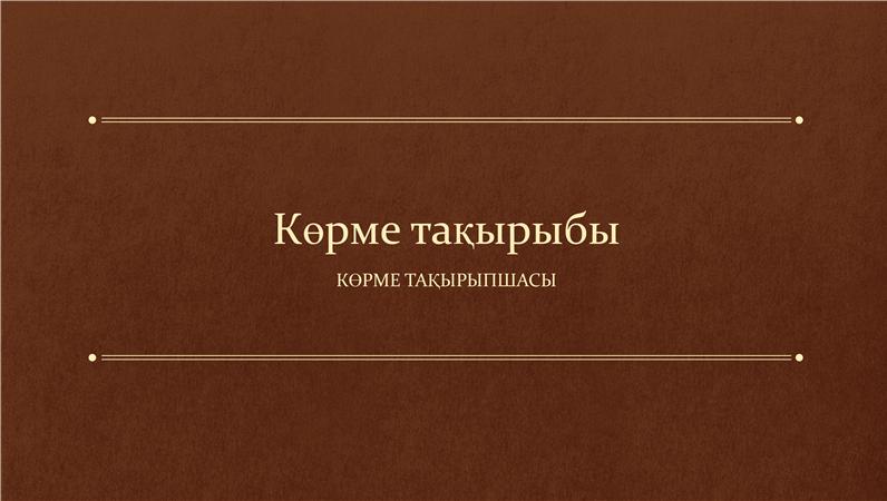 Классикалық кітап көрмесі (кең экран)