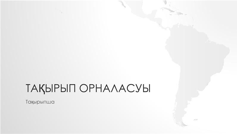Дүние жүзінің карталары жиынтығы, Оңтүстік Америка континенті көрсетілімі (кең экранды)