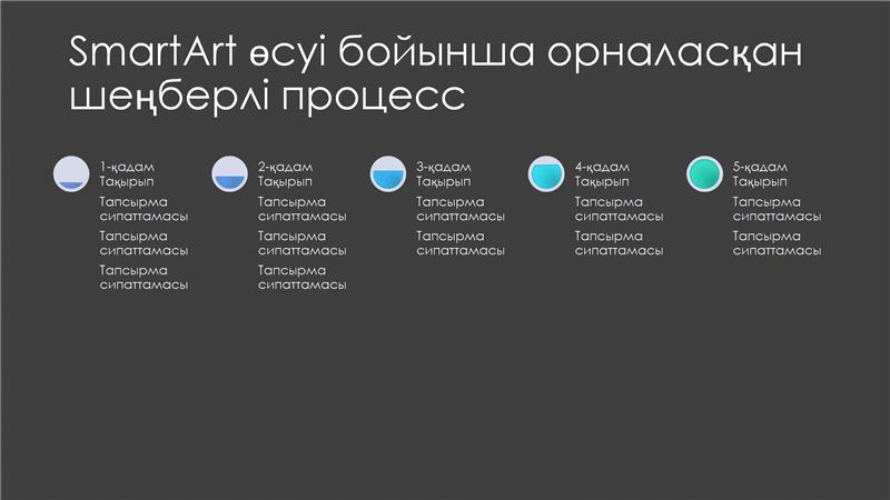 SmartArt слайдының шеңберлі процесін үлкейту (қарадағы сұр мен көк), кең экран