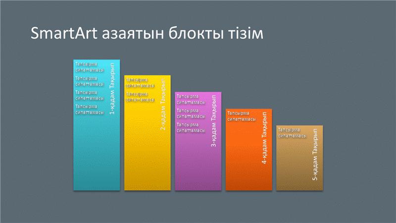 SmartArt слайдының кемуі бойынша блок тізімі (сұрдағы түрлі түсті түс), кең экран