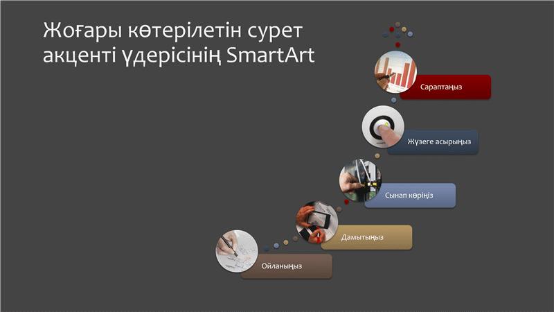 Жоғары көтерілетін сурет акценті үдерісінің SmartArt (сұр түсті фондағы бірнеше түс), кең экранды
