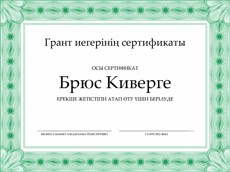 Грант иегерінің сертификаты (ресми жасыл жиек)