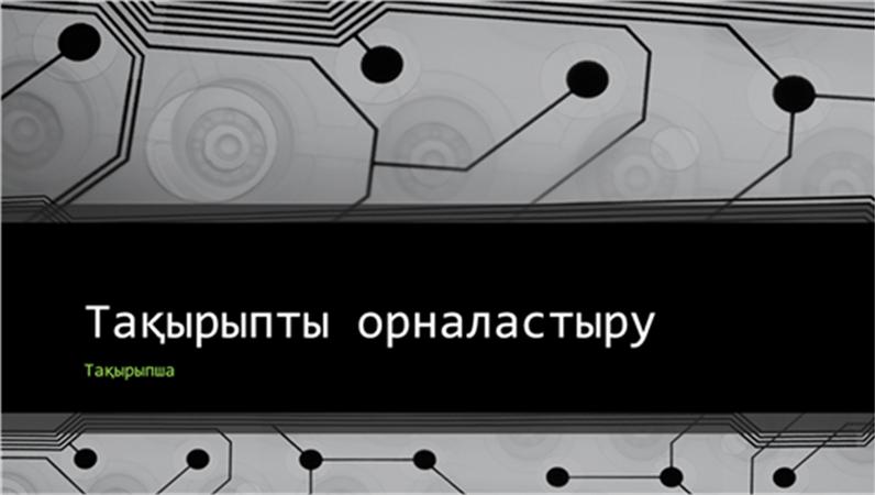 Схемалық плата үлгісіндегі көрсетілім (кең экран)