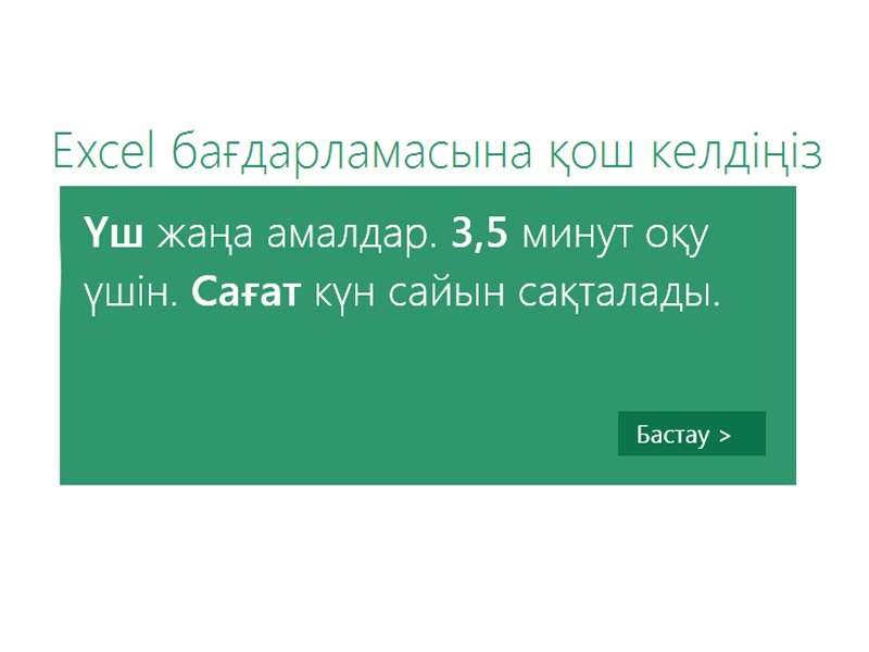 Excel ба5дарламасына қош келдіңіз