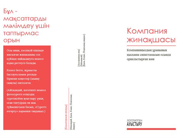 Компанияның брошюрасы