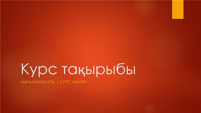 Академиялық курсты жалпы шолу