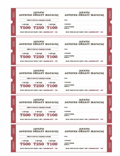 Лотерея билеттері