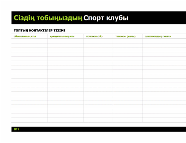 Контактілер тізімі