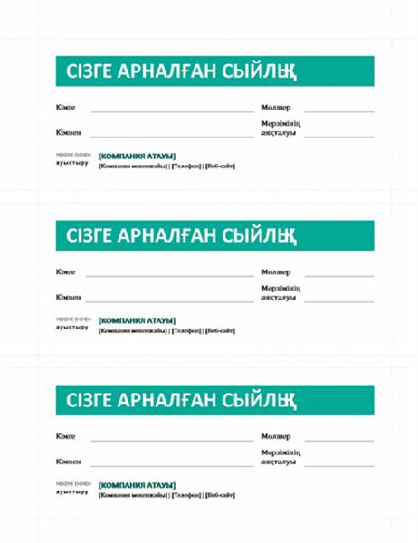 Сыйлық сертификаттары