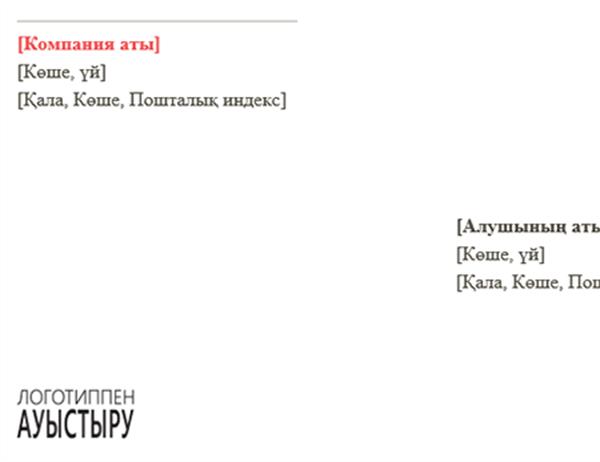 Хатқалта (қызыл түсті дизайн)