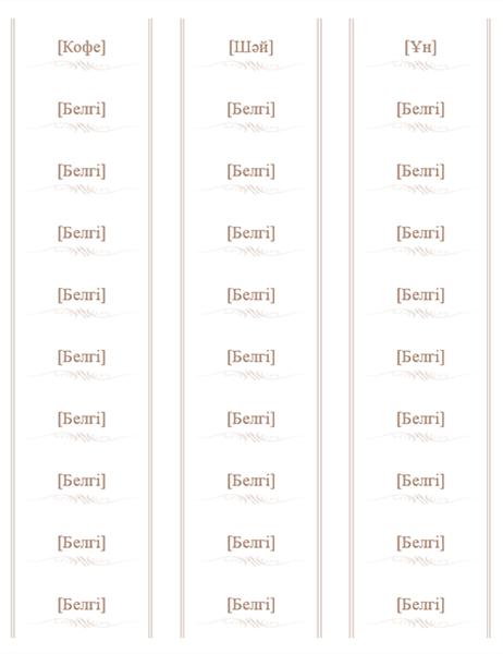Құты жапсырмалары (Ыдыс-аяқ дизайны, әр бетін 30, Avery 5160 параметрімен жұмыс істейді)