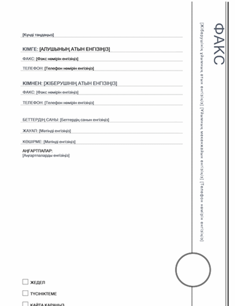 Факс мұқаба беті («Эркер» үлгісіндегі жасақтама)