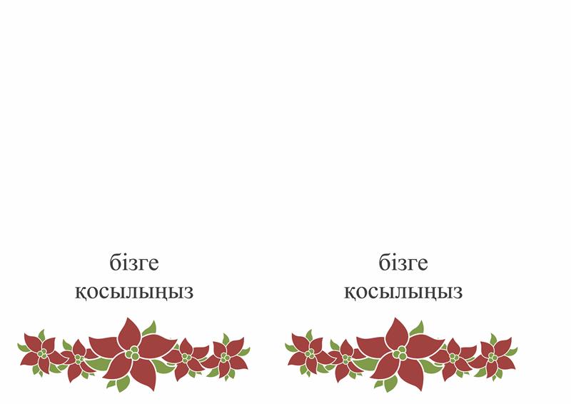 Кешке шақыру (poinsettia суреттерімен әшекейленген)