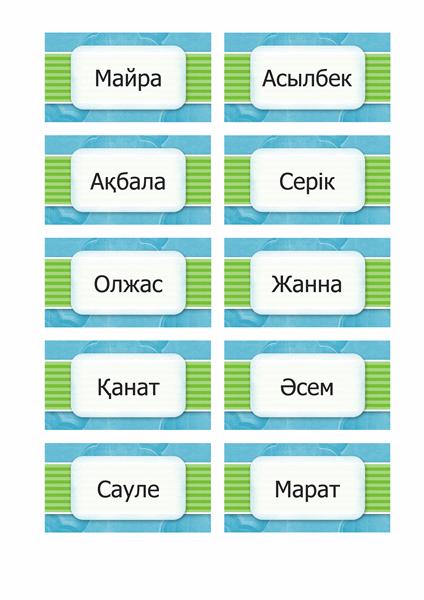 Ашық хатқа алушы атын қосу немесе орналастыру (бұлтты суреттерімен әшекейленген, 10-бет)