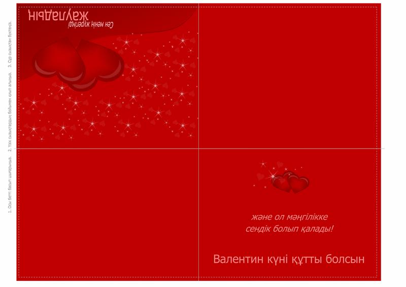 Валентин күніне арналған ашықхат (төрт бүктелген)