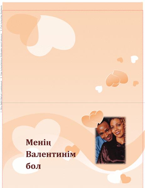 Валентин күніне арналған ашықхат (екі бүктелген)