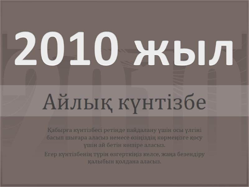 2010 жыл күнтізбесі (Дс-Жс)