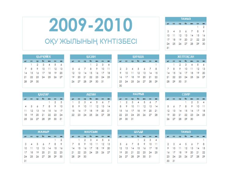 2009-2010 оқу күнтізбесі (1 беттік, альбомдық, дс-жк)