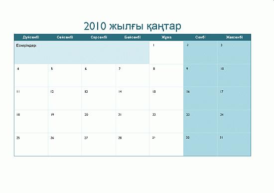 Бірнеше жұмыс парағындағы 2010 жыл күнтізбесі (12 бет, Дс-Жс)