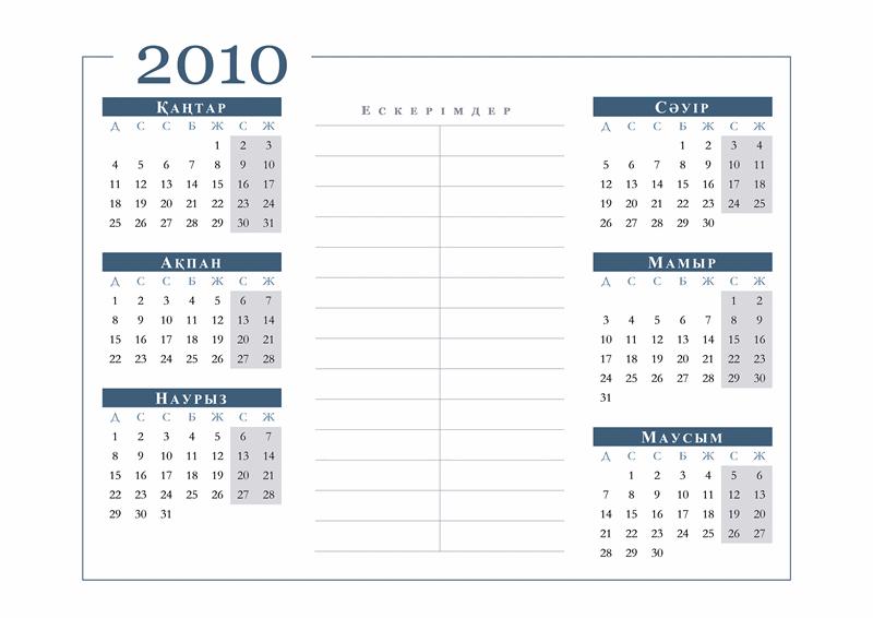 2010 жыл күнтізбесі (6 ай/бет, Дс-Жс)
