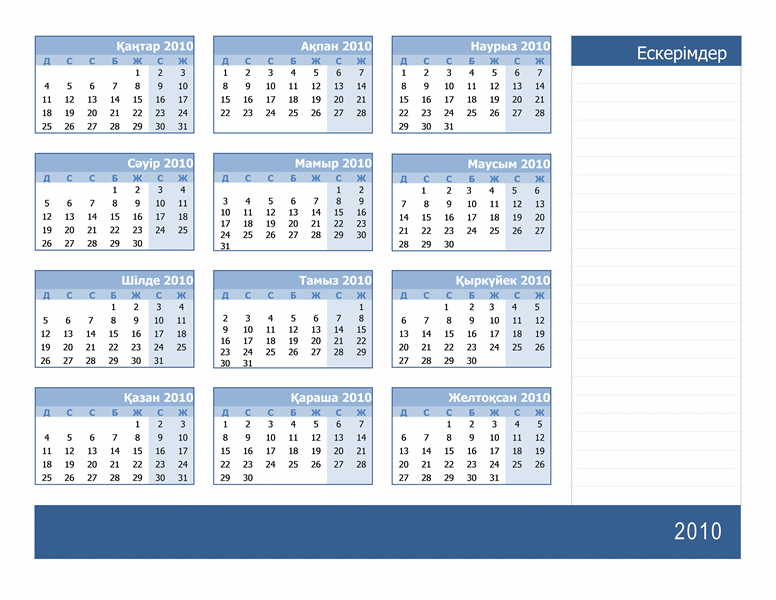 Жазулар жазылатын орны бар 2010 жылға арналған күнтізбе (1-бет)