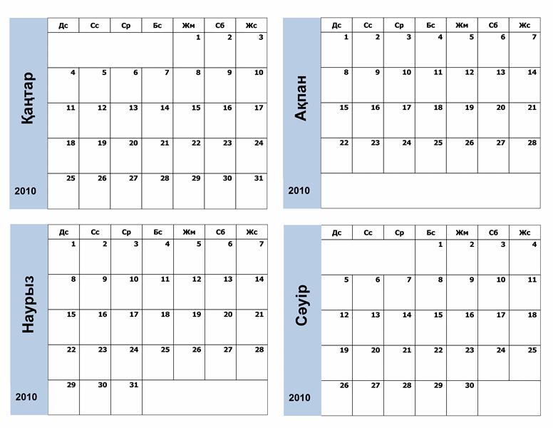 Көгілдір жиегі бар 2010 жылға арналған күнтізбе (3-бб)
