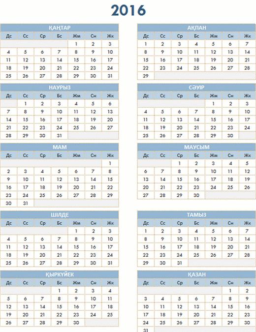 2016-2025 жылдық күнтізбе