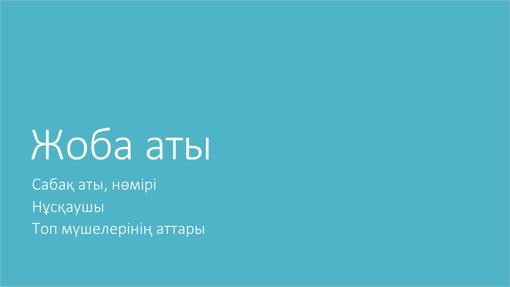 Топтық жоба көрсетілімі (Астаналық тақырыптар, кең экранды)